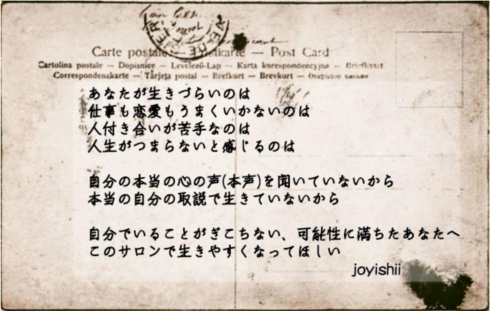 ジョイ石井オンラインサロン「ポジティブサロン」