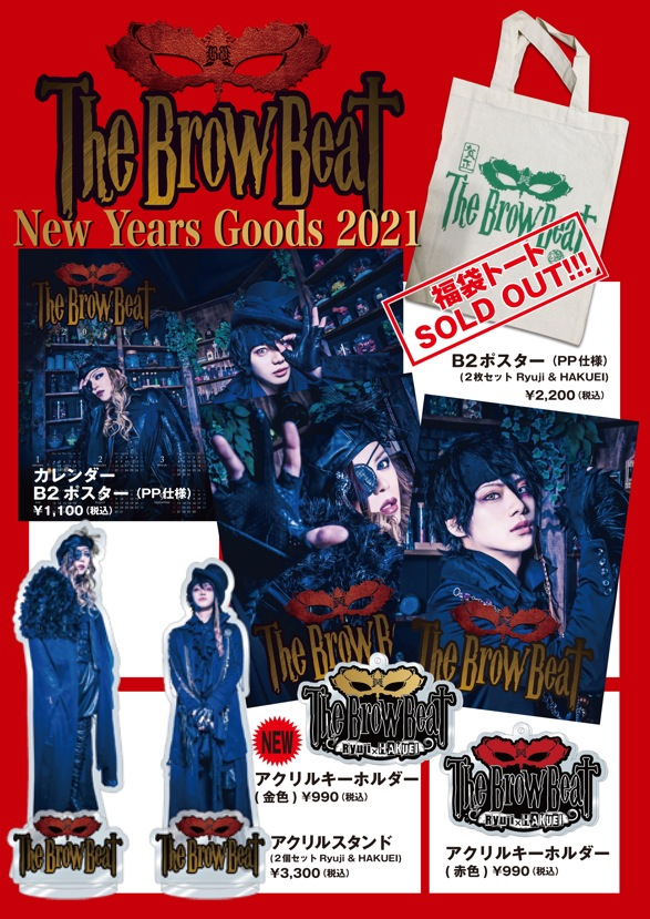 SOLD OUT!完全限定新春 The Brow Beat 福袋セット