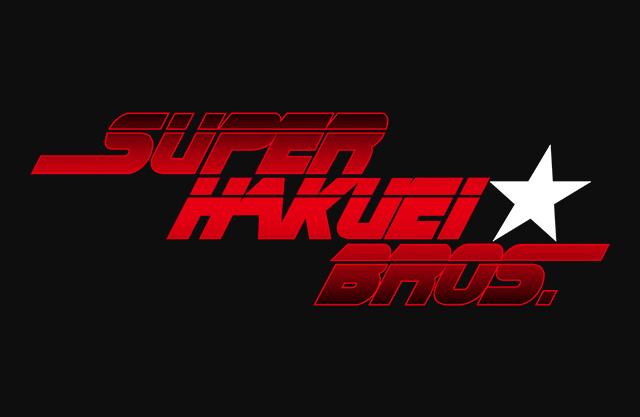 SUPER HAKUEI☆BROS