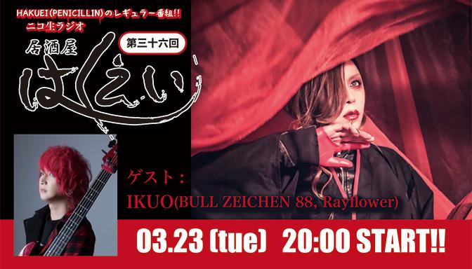 HAKUEIのニコ生ラジオ放送に、IKUOが初出演!