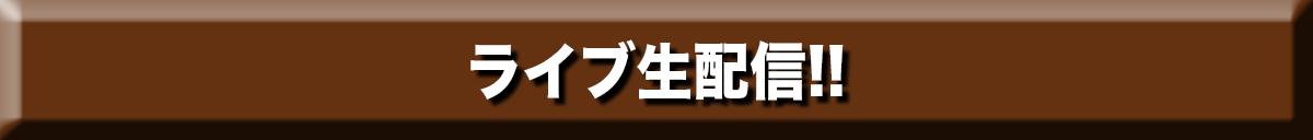 ライブ生配信!!