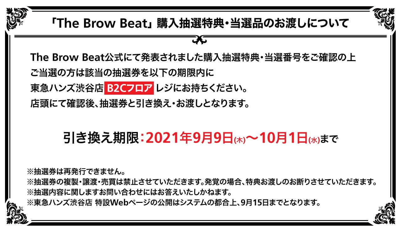 東急ハンズ渋谷店 「VISUAL SHOCK Fes -ヤミカワイイハンズⅡ-」 よりお知らせになります。